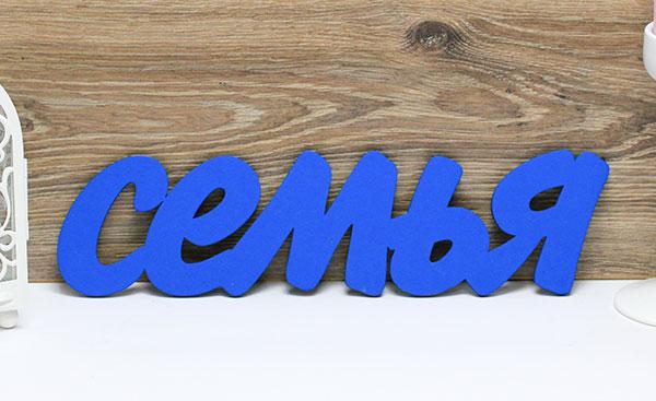 Слово для фотосессии Семья (40 см) (синий)