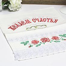 """Свадебный рушник для каравая """"Желаем счастья"""" (хлопок)"""