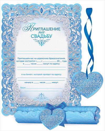"""Свадебное приглашение-свиток """"Изящное"""""""