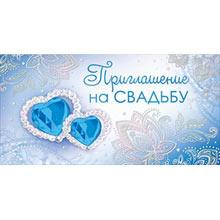 """Приглашение на свадьбу """"Два сердца"""""""