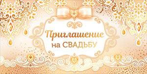 """Приглашение на свадьбу """"Золотое"""""""