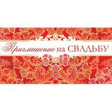 """Приглашение на свадьбу """"Рубиновое"""""""