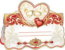 """Рассадочные карточки для гостей  """"Грезы о любви"""""""