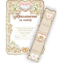 Свадебное приглашение-свиток (#561)
