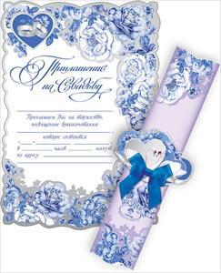 Свадебное приглашение-свиток (#623)