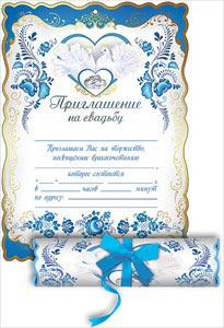 Свадебное приглашение-свиток (#629)