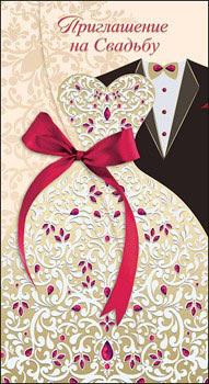"""Свадебное приглашение """"Чудесная пара"""""""