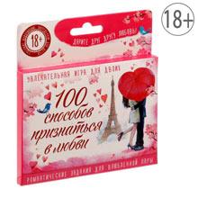 """Романтическая игра """"100 способов признаться в любви"""""""