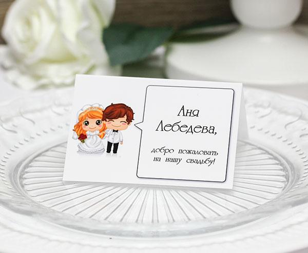 """Именная банкетная карточка """"Счастливая пара"""""""