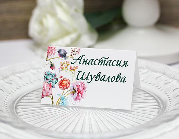 """Именная банкетная карточка """"Райский сад"""""""