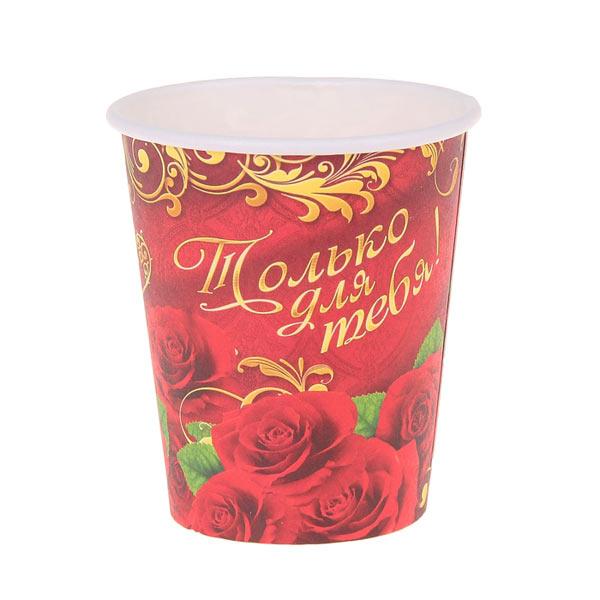"""Бумажные стаканчики """"Только для тебя"""" (6 шт)"""