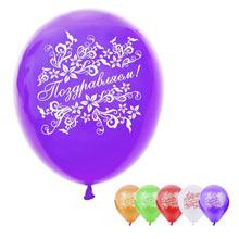 """Набор воздушных шаров """"Поздравляем"""" (25 см, 5 шт)"""