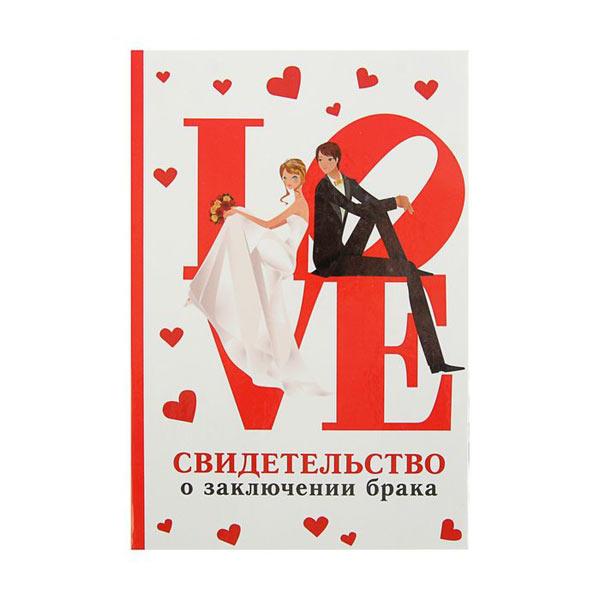"""Папка для свидетельства о браке """"LOVE"""""""