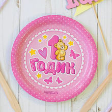 Набор бумажных тарелок 1 годик (10 шт, 18 см, розовые)