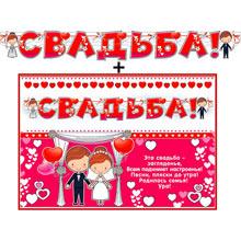 """Набор: гирлянда + плакат """"Свадьба!"""""""