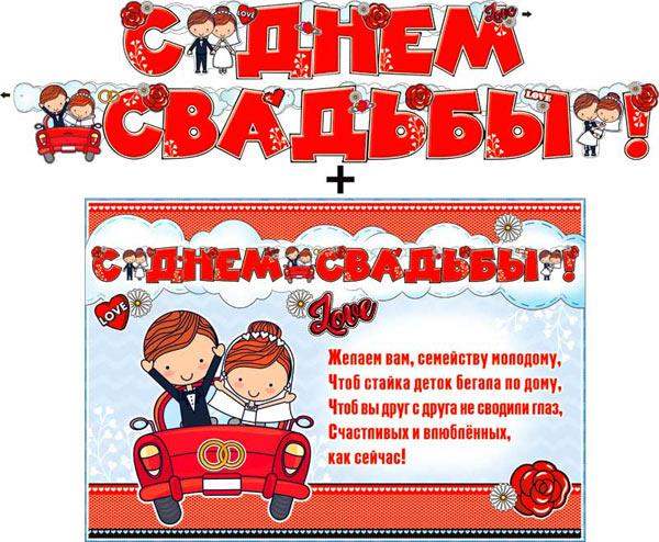 """Набор: гирлянда + плакат """"С днем свадьбы!"""" (220 см) (красный)"""