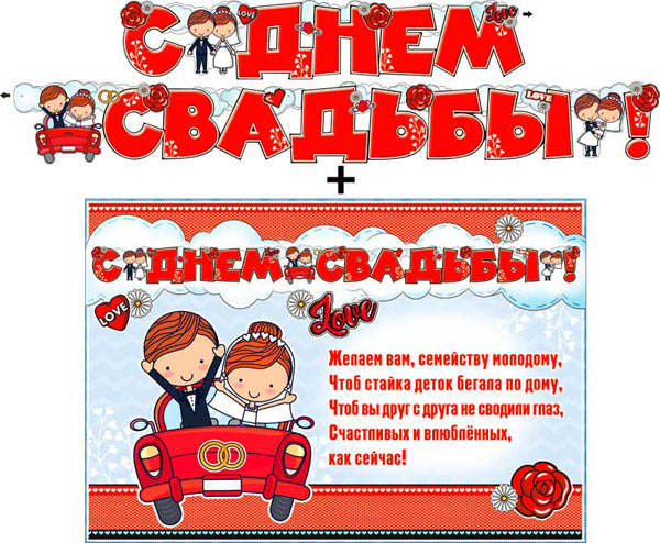 "Набор: гирлянда + плакат ""С днем свадьбы!"""