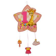 """Праздничная подвеска """"1 годик"""" (жирафик; розовая)"""