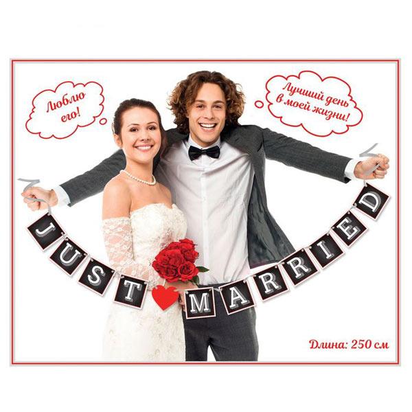 """Гирлянда для фотосессии """"Just married"""" (250 см)"""