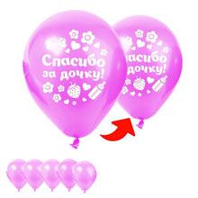 """Набор воздушных шаров """"Спасибо за дочку!"""" (5 шт, 30 см)"""