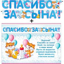 "Гирлянда + плакат ""Спасибо за сына"""