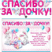 "Гирлянда + плакат ""Спасибо за дочку"""