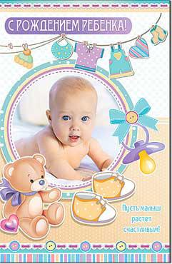 """Поздравительная открытка """"С рождением ребенка"""""""