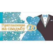 """Приглашение на свадьбу """"Бирюзовая свадьба"""""""