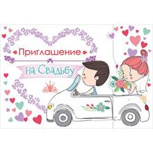 """Приглашение на свадьбу """"Молодожены в машине"""""""