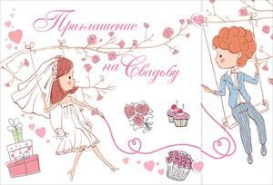 """Приглашение на свадьбу """"Молодожены на качелях"""""""