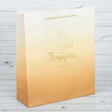 """Бумажный пакет """"Особенный подарок"""" (18х23х8 см)"""