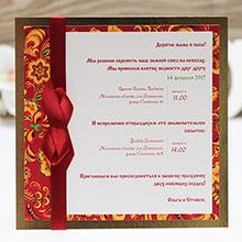 Свадебное приглашение ручной работы Русские традиции. Хохлома