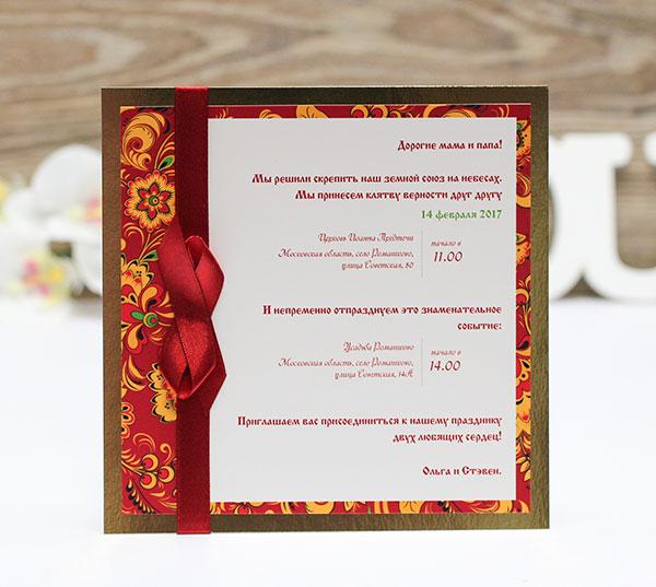 """Свадебное приглашение ручной работы """"Русские традиции. Хохлома"""""""