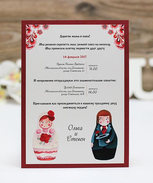 """Свадебное приглашение ручной работы """"Матрешки"""""""