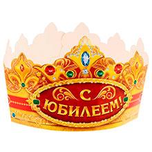 """Бумажная корона """"С юбилеем"""""""
