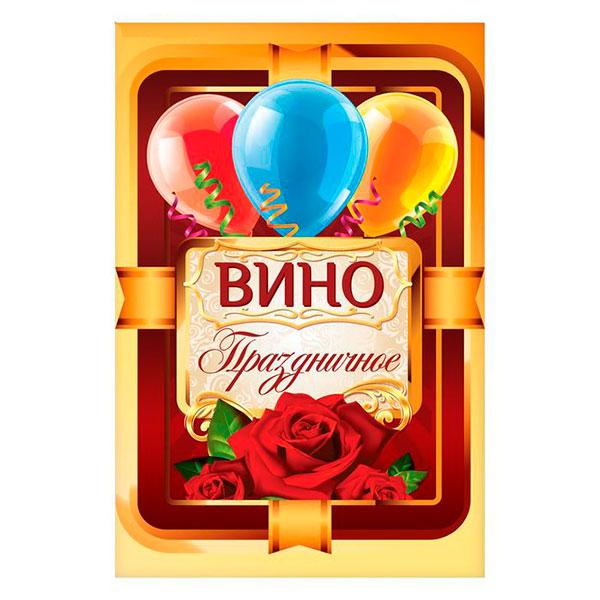 """Наклейка на бутылку """"Вино праздничное"""""""