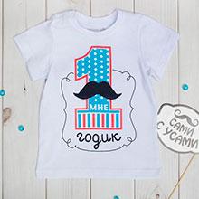 """Детская футболка """"Мне 1 годик"""" (74-80 см)"""