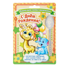 """Детская ложечка на открытке """"1 годик"""""""