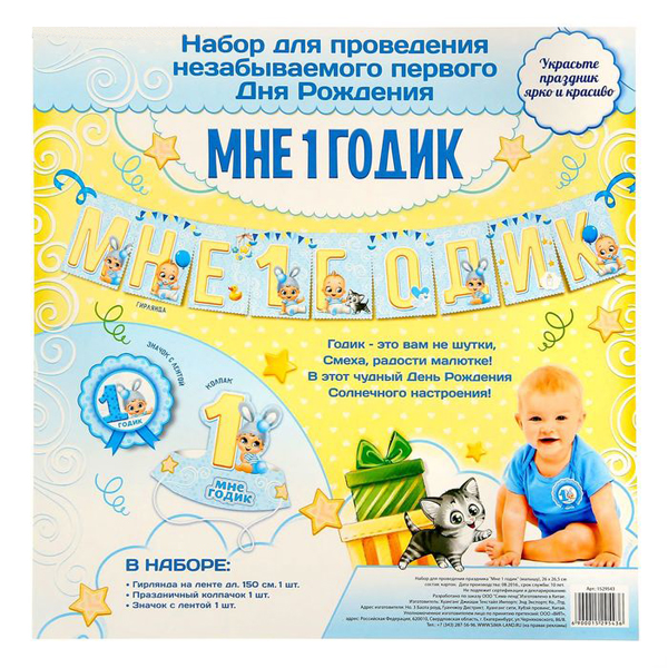 """Набор для проведения дня рождения """"1 годик"""""""