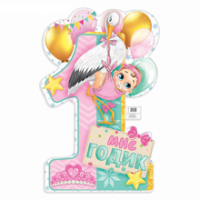 """Плакат """"Мне 1 годик"""" (розовый, 60х40 см)"""