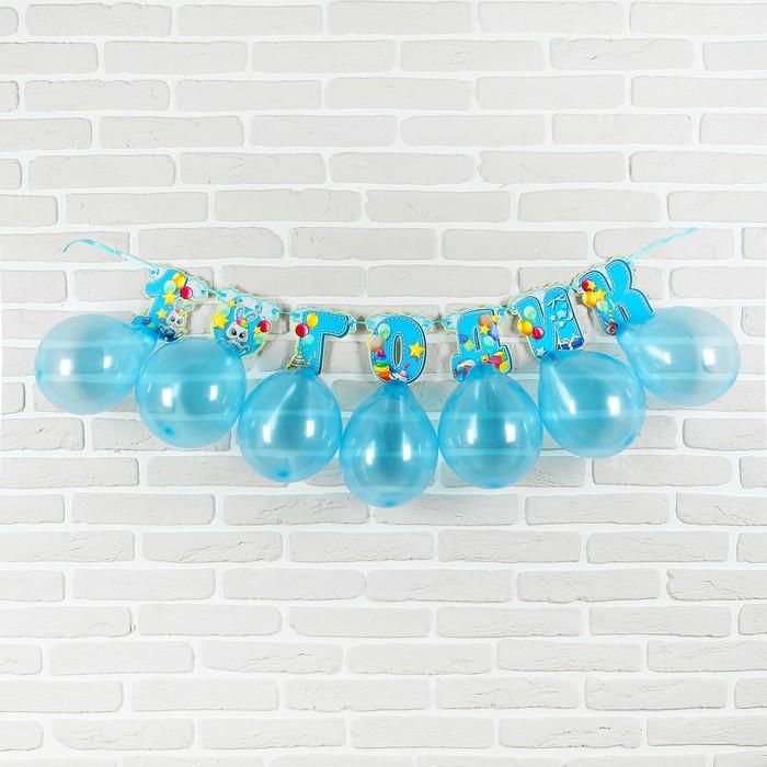 """Гирлянда + шары """"1 годик"""" (голубая, 125 см)"""