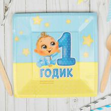 """Квадратные бумажные тарелки """"Малышу 1 годик"""" (10 шт, 21 см)"""