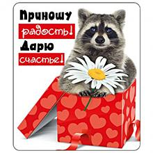 """Сувенирный магнит """"Дарю счастье"""""""