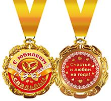 Медаль на юбилей свадьбы