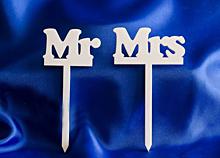 """Топпер для торта """"Mr и Mrs"""""""