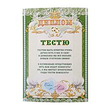 Комплект свадебных дипломов, 10 шт.