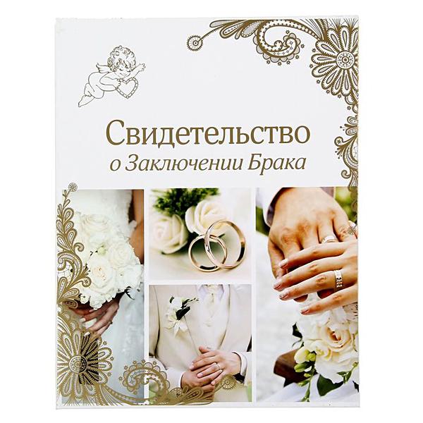 """Папка """"Свадебные кольца"""" для свидетельства 18х25 см."""