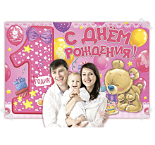 """Набор плакатов для фотозоны """"1 годик"""",  девочке (120х80 см)"""