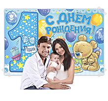 """Набор плакатов для фотозоны """"1 годик"""",  мальчику (120х80 см)"""