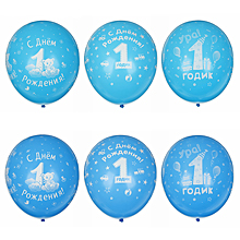 """Набор воздушных шаров """"1 годик мальчику"""", 6 шт"""